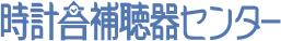 時計台補聴器センター釧路店